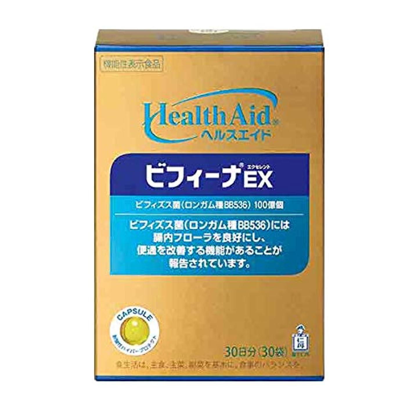 高尚な効果的症候群森下仁丹 ヘルスエイド? ビフィーナEX(エクセレント)30日分(30袋)[機能性表示食品] ビフィズス菌 乳酸菌
