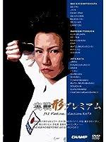 実戦形プレミアム [DVD]