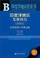 印度洋地区蓝皮书:印度洋地区发展报告(2015)