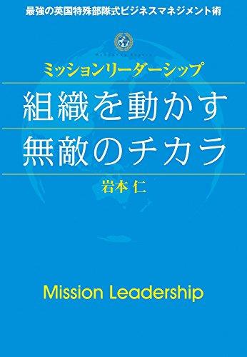 ミッションリーダーシップ 組織を動かす無敵のチカラ: 最強の英国特殊部隊式ビジネスマネジメント術