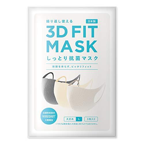 〔MIMS〕日本製 洗えるマスク 3枚入り ポリウレタン ふつう Mサイズ オフホワイト 白 国内検査合格済 通気性 個包装 抗菌防臭 3層構造 立体構造 繰り返し使える ホコリ 花粉 PM2.5 対策 男女兼用 MASK-1-OWH-M_sc