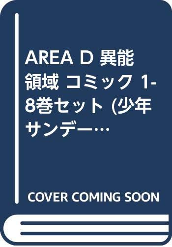 AREA D 異能領域 コミック 1-8巻セット (少年サンデーコミックス)