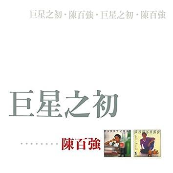 Ju Xing Zhi Chu - Chen Bai Qiang