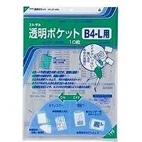 (業務用セット) コレクト 透明ポケット OPP0.06mm厚 CF-400L 10枚入 【×5セット】