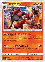ポケモンカードゲーム SM12a 025/173 ガオガエン 炎 ハイクラスパック タッグオールスターズ