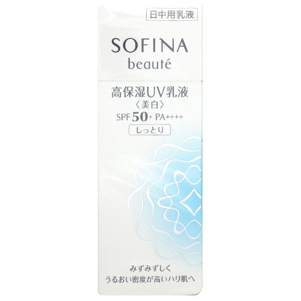 科学者パラナ川め言葉花王 ソフィーナ ボーテ SOFINA beaute 高保湿UV乳液 美白 SPF50+ PA++++ しっとり 30g [並行輸入品]