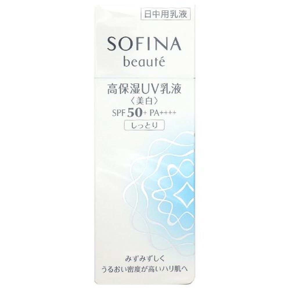 内陸行商登山家花王 ソフィーナ ボーテ SOFINA beaute 高保湿UV乳液 美白 SPF50+ PA++++ しっとり 30g [並行輸入品]
