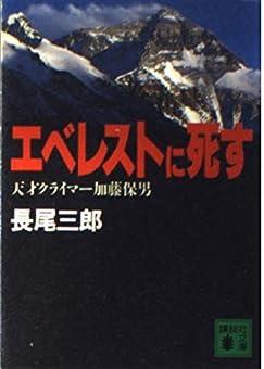エベレストに死す—天才クライマー加藤保男 (講談社文庫)