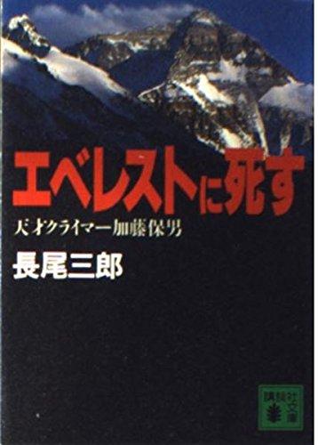 エベレストに死す―天才クライマー加藤保男 (講談社文庫)