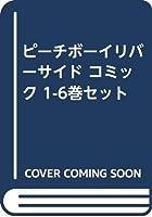 ピーチボーイリバーサイド コミック 1-6巻セット