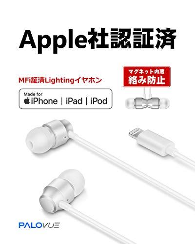 PALOVUEiPhoneイヤホンLightning端子イヤフォンMFi-認証製品マグネット式iPhone12/mini/Pro/ProMaxiPhone11/Pro/ProMaxiPhoneX/XS/XSMax/XRiPhone8/8PlusiPhone7/7Plusに対応マイク内蔵コントローラ付きライトニングケーブルインイヤーカナル型ヘッドホン