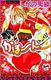 かぽーん(>_<)! 1 (フラワーコミックス)