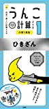 日本一楽しい計算ドリル  うんこ計算ドリル 小学1年生 ひきざん (うんこドリルシリーズ)