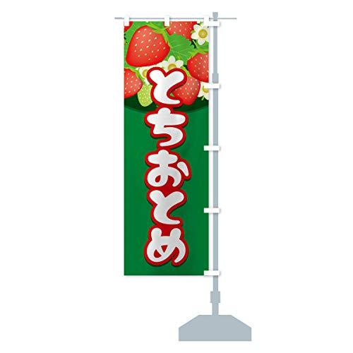 とちおとめ のぼり旗 サイズ選べます(コンパクト45x150cm 右チチ)