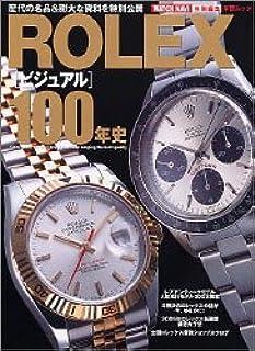 ROLEX〈ビジュアル〉100年史―歴代の名品&膨大な資料を特別公開 (学研ムック)