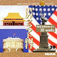 MIXA IMAGE LIBRARY Vol.39 世界クラフト紀行