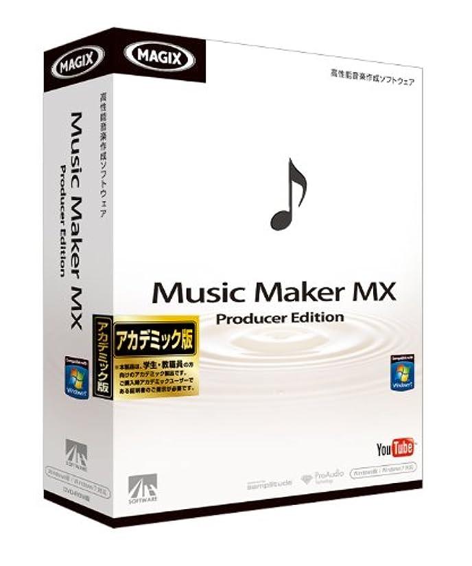 代数教師の日AHS Music Maker MX アカデミック版