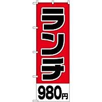 のぼり ランチ980円 H-778