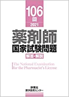 41BMV2xU3lS. SL200  - 薬剤師試験