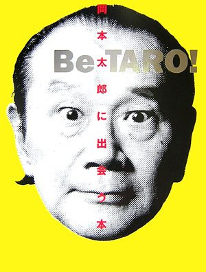 Book to encounter Okamoto Taro - Be TARO! ISBN: 405403165X (2006) [Japanese Import]