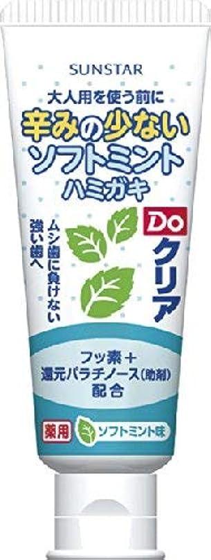 抗生物質雪だるまを作る表面Doクリア 薬用こどもハミガキ ソフトミント味 70g×12本セット