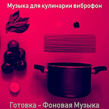 Готовка - Фоновая Музыка