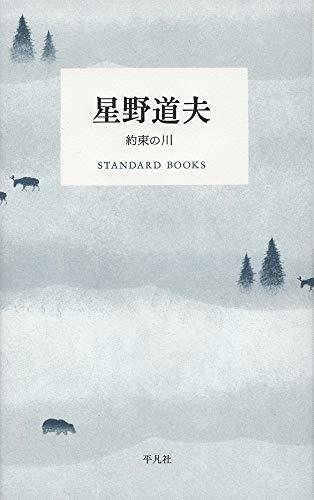 星野道夫 約束の川 (STANDARD BOOKS)