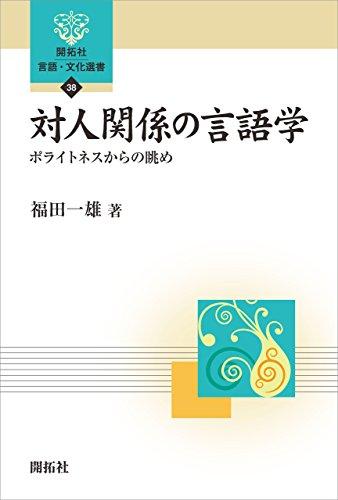 対人関係の言語学―ポライトネスからの眺め― (開拓社 言語・文化選書)