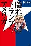 隠れトランプのアメリカ