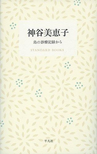 神谷美恵子 島の診療記録から (STANDARD BOOKS)