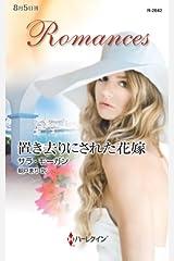 置き去りにされた花嫁 (ハーレクイン・ロマンス) Kindle版