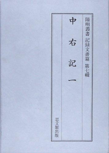 中右記 (1) (陽明叢書―記録文書篇 (18))