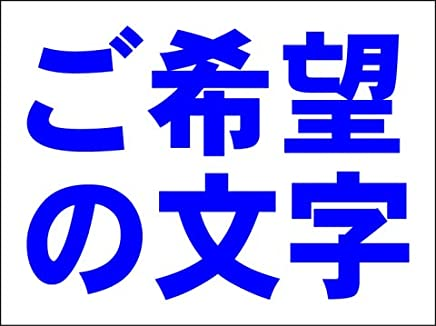 シンプル看板 「オーダー物横型(紺字)」Mサイズ<マーク・英語表記・その他> 屋外可 (約H45cmxW60cm)