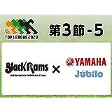 第3節-5 リコー vs. ヤマハ発動機