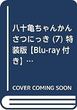 八十亀ちゃんかんさつにっき (7) 特装版 【Blu-ray付き】 (REXコミックス)