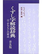 くずし字解読辞典  普及版
