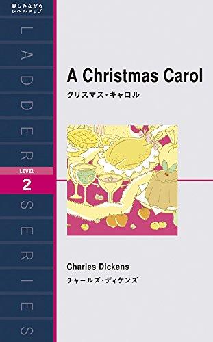 クリスマス・キャロル A Christmas Carol (ラダーシリーズ Level 2)