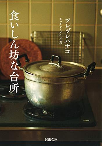 食いしん坊な台所 (河出文庫)