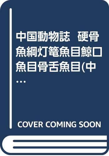 中国動物誌 硬骨魚綱灯篭魚目鯨口魚目骨舌魚目(中国語)