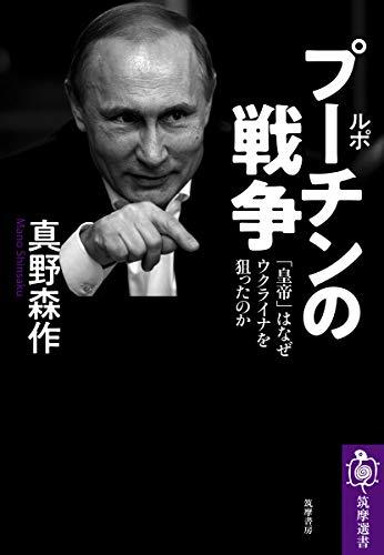 ルポ プーチンの戦争 (筑摩選書)