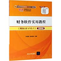 财务软件实用教程(用友U8 V10.1)(微课版)