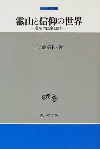 霊山と信仰の世界―奥羽の民衆と信仰 (中世史研究選書)
