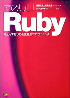 たのしいRuby―Rubyではじめる気軽なプログラミング