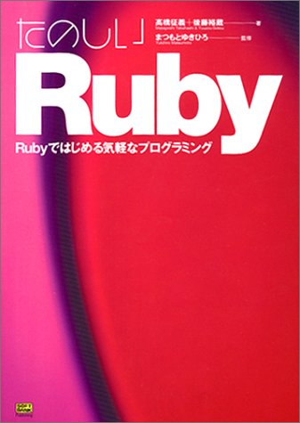 たのしいRuby―Rubyではじめる気軽なプログラミング(征義, 高橋)