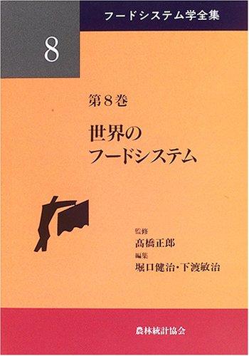 世界のフードシステム (フードシステム学全集)