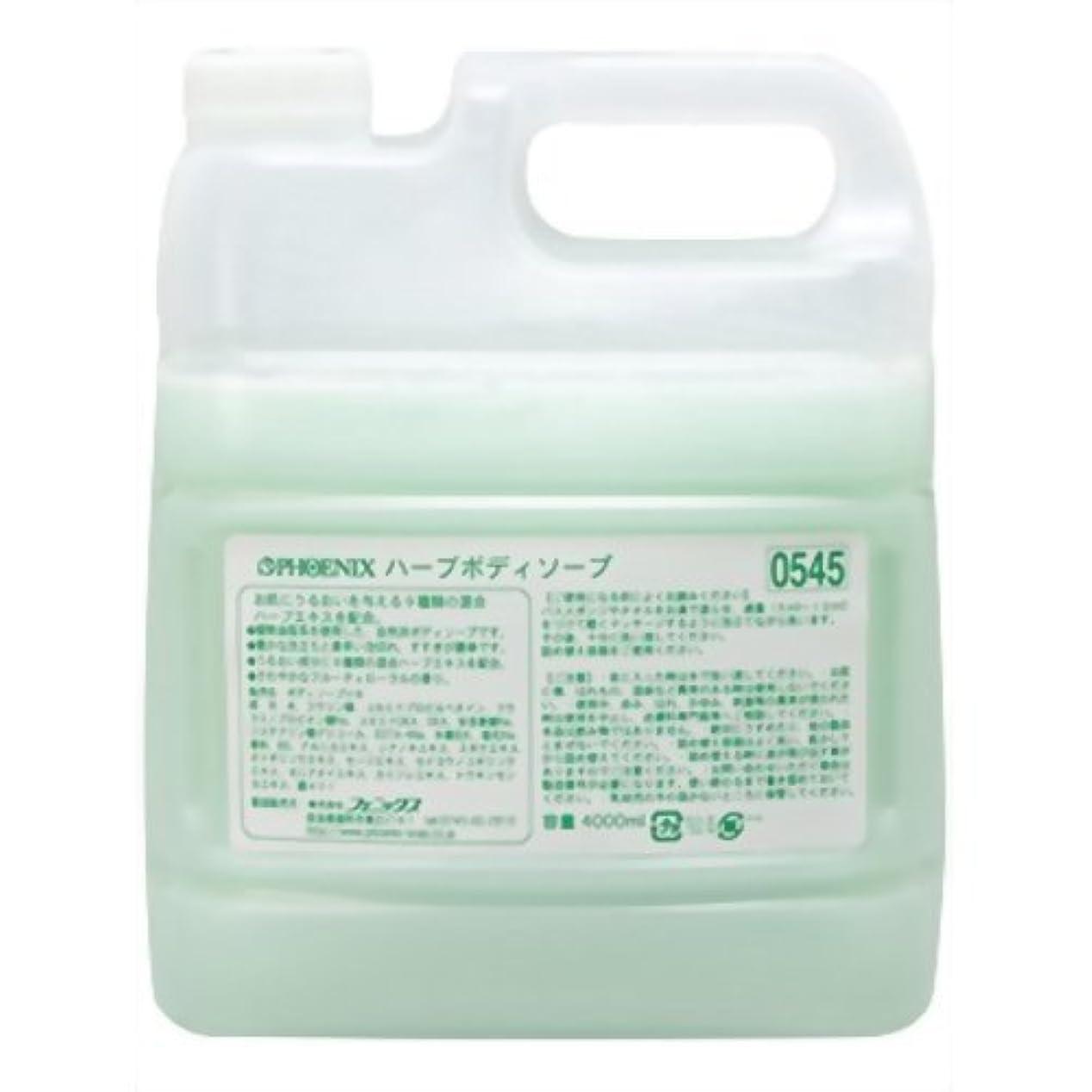 北西貧しい添加剤ハーブボディソープ 4L