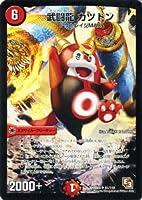 デュエルマスターズ [デュエマ] カード 武闘龍 カツドン レイジVSゴッド DMR09 収録 DMR09-061-UC / エピソード3