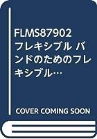 FLMS87902 フレキシブル バンドのためのフレキシブルコラール集 2 世界の名旋律に学ぶ表現とハーモニー/後藤洋