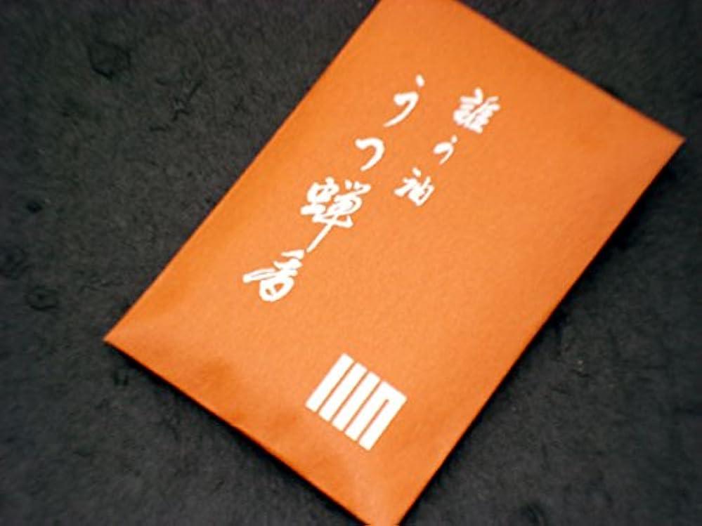 発見する死ぬ識別【匂い袋】 誰が袖 空蝉香(うつせみこう)