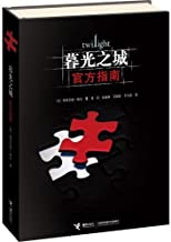 The Twilight Saga: The Official Illustrated Guide (Chinese Edition)